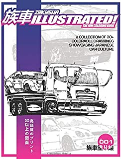 Zokusha Illustrated! - The JDM Coloring Book: A Collection of 30+ Colorable Drawings Showcasing Japanese Car Culture
