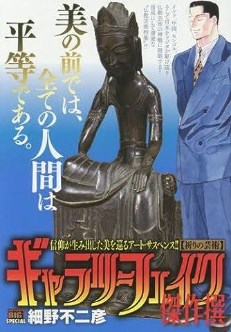 ギャラリーフェイク傑作撰(7) 折りの芸術 (マイファーストビッグ)