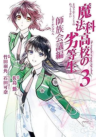 魔法科高校の劣等生 師族会議編(3) (Gファンタジーコミックス)