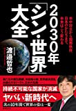 米中対立から国際秩序、日本のかたちまで、未来はこう変わる 2030年「シン・世界」大全