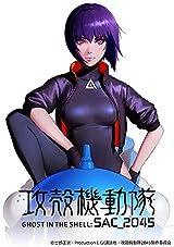 フルCGアニメ「攻殻機動隊 SAC_2045」BD-BOXが11月発売