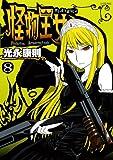 怪物王女(8) (シリウスKC)