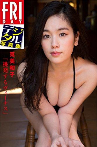 FRIDAYデジタル写真集 筧美和子「挑発するヴィーナス」の詳細を見る