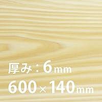 レーザー加工機専用 幅広 超薄板[東京檜]檜[ひのき]6×600×140mm