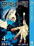 呪術廻戦 4 (ジャンプコミックスDIGITAL)