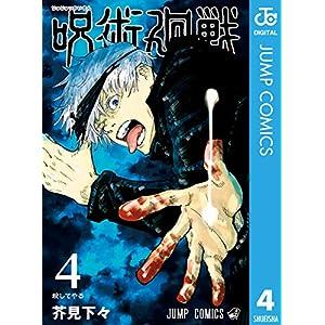 """呪術廻戦 4 (ジャンプコミックスDIGITAL)"""" class=""""object-fit"""""""