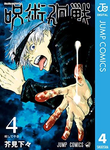呪術廻戦 4 (ジャンプコミックスDIGITAL) | 芥見下々 | 少年マンガ | Kindleストア | Amazon