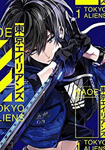 東京エイリアンズ 1巻 (デジタル版Gファンタジーコミックス)