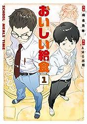 おいしい給食 1巻 (デジタル版ビッグガンガンコミックス)