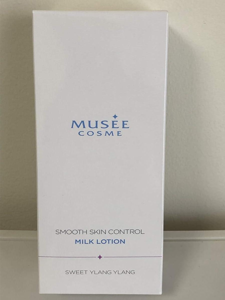 人里離れた麦芽採用するミュゼコスメ 薬用スムーススキンコントロール ミルクローション 300mL スイートイランイランの香り