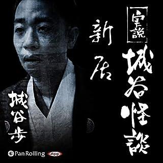 『実説 城谷怪談「新居」』のカバーアート