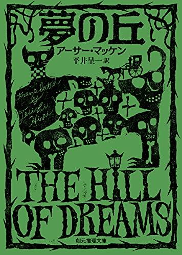 夢の丘 (創元推理文庫)