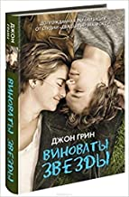 Vinovaty Zvezdy / The Fault in Our Stars (Russian Edition)