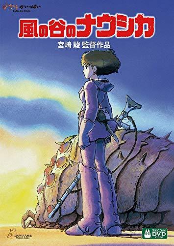風の谷のナウシカ [DVD] - 宮崎駿