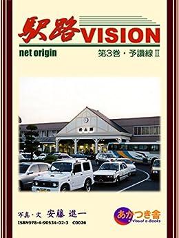 [安藤 進一]の駅路VISION 第3巻・予讃線Ⅱ 2003初版