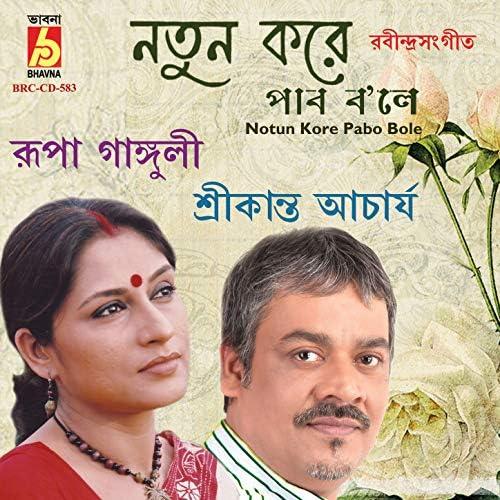 Rupa Ganguly & Srikanta Acharya