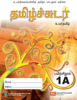 Higher Tamil Language Workbook 1A for Secondary Schools (HTLSS) (Tamil Sudar)