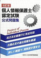 511UiyclIPL. SL200  - 個人情報保護士認定試験 01
