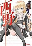 西野 ~学内カースト最下位にして異能世界最強の少年~ 2 (MFコミックス アライブシリーズ)