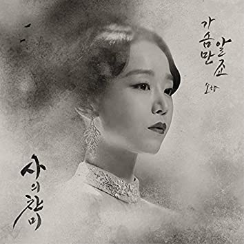 사의찬미  Pt. 1 (Original Television Soundtrack)