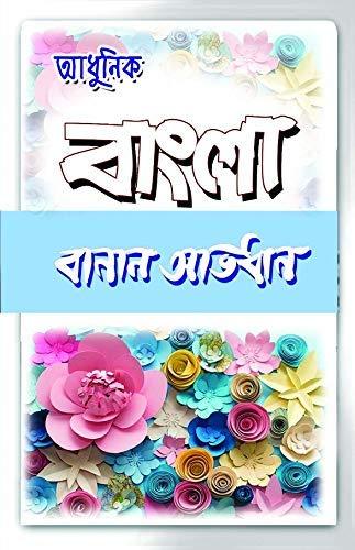 BENGALI DICTIONARY(BANGLA BANAN AVIDHAN)
