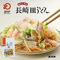 【公式】みろくや 長崎皿うどん スープ付 揚麺60g×2袋 箱入り
