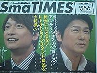 SmaTIMES スマタイムズ#556香取慎吾SMAP 高橋克典 スマステーション SmaSTATION スマステ
