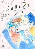 三日月とネコ 2 (マーガレットコミックス)