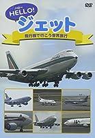 ハロージェット 飛行機で行こう世界旅行 [DVD]