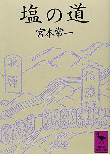塩の道 (講談社学術文庫)