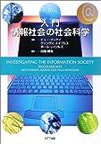 入門 情報社会の社会科学