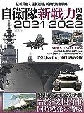 自衛隊 新戦力 図鑑 2021 - 2022 (サンエイムック)