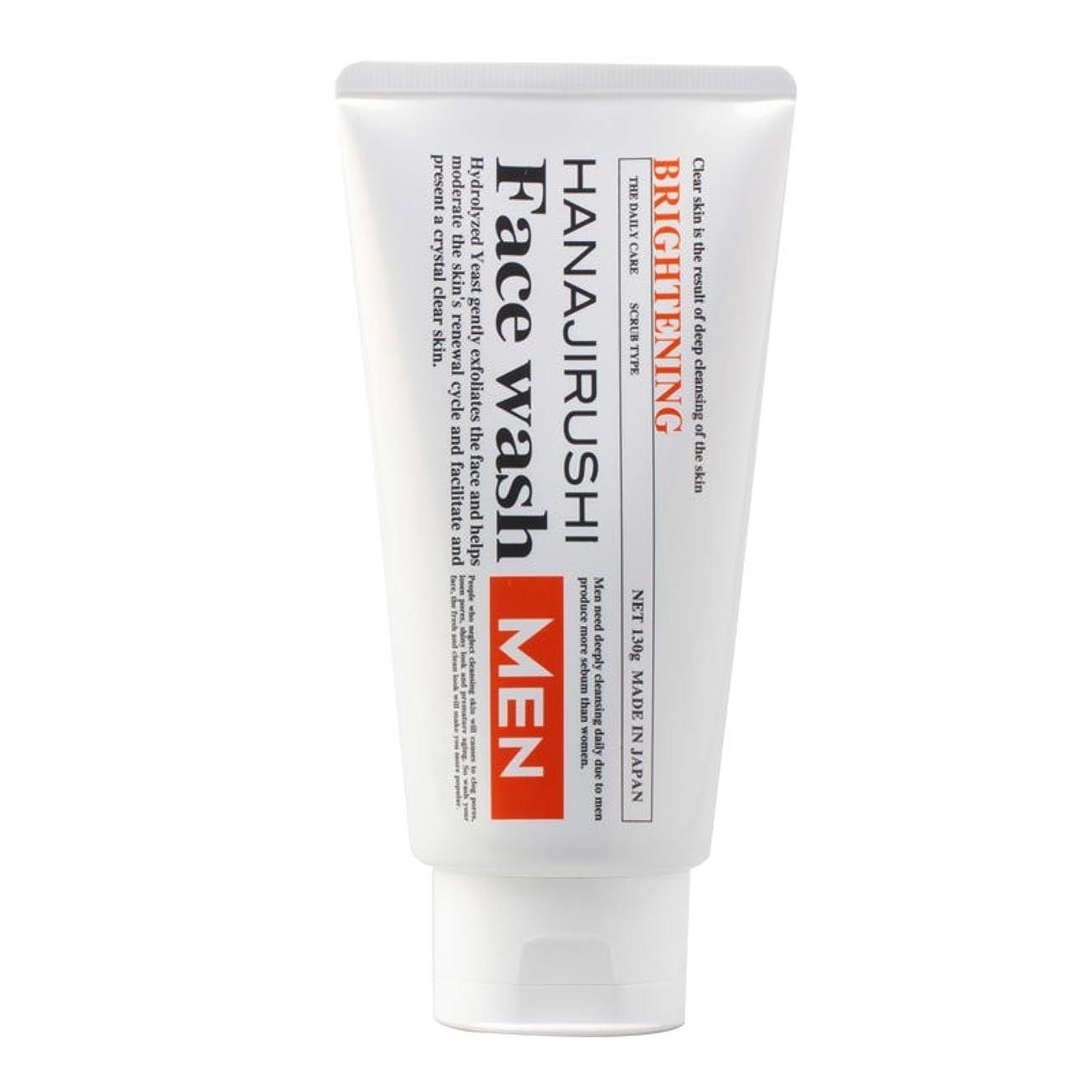 鳴らす測定可能実行する花印 メンズブライトニング洗顔 (130g)