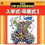 中学校行事・放送用音楽集(4)入学式・卒業式1