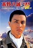 高野八誠 in 零 ゼロ COUNTDOWN TO ZERO [DVD] image
