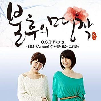 불후의 명작 Pt. 3 (Original Television Soundtrack)