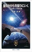 星のかけらを採りにいく――宇宙塵と小惑星探査 (岩波ジュニア新書)