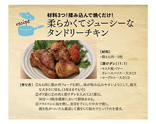 糀屋本店 キスケ糀パワーカレースパイス (化学調味料・油・小麦粉不使用)120g袋入り