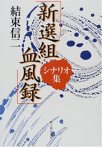 「新選組血風録」シナリオ集