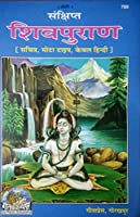 Sankshipt Shiv-Puran With Pictures, Bold Type, Only Hindi
