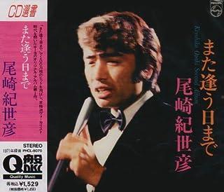 また逢う日まで〜尾崎紀世彦セカンドアルバム