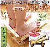 アイ・エス・エム 天然木使用 足首ストレッチボード 足首のびのび 30 × 28 × 8.5 cm