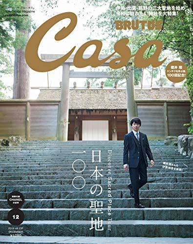 Casa BRUTUS(カーサ ブルータス) 2019年 12月号 [日本の聖地100]の詳細を見る