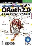 雰囲気で使わずきちんと理解する!整理してOAuth2.0を使うためのチュートリアルガイド (技術の泉シリーズ(NextPublishing))