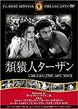 類猿人ターザン [DVD] FRT-230