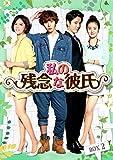 私の残念な彼氏 Blu-ray BOX2[Blu-ray/ブルーレイ]