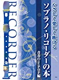 やさしく楽しく吹けるソプラノ・リコーダーの本 【青春のJ-POP編】 (楽譜)