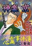 心霊浄化師 神楽京 死神と名乗る者の恐怖