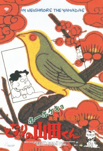 エンスカイ 150ピース ジグソーパズルスタジオジブリ作品ポスターコレクション となりの山田くん ミニパズル(10x14.7cm)
