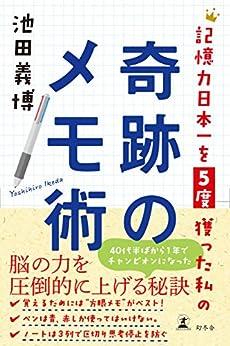 記憶力日本一を5度獲った私の奇跡のメモ術 (幻冬舎単行本) 池田義博